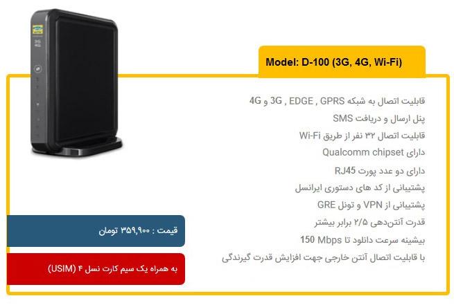 مودم 4G ایرانسل مدل D-100