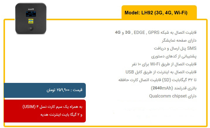 مودم 4G ایرانسل مدل LH92