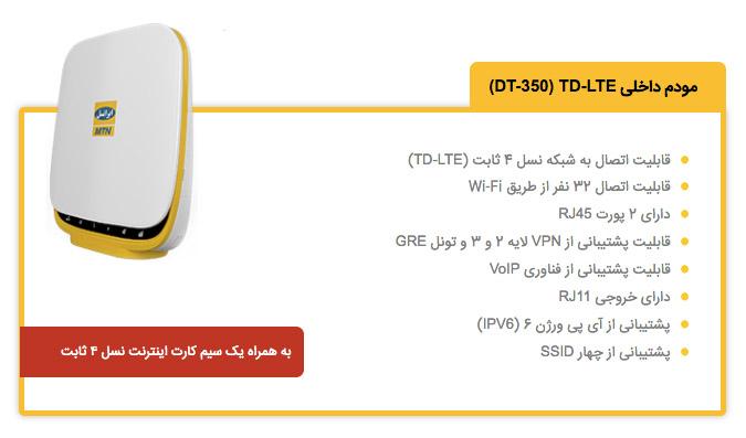 مودم LTE ایرانسل مدل DT-350