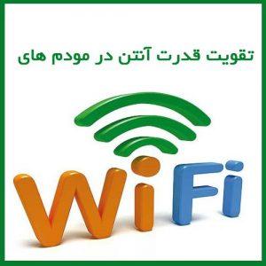 راههای تقویت قدرت آنتن در مودمهای wifi