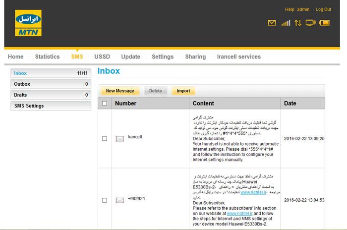 سربرگ SMS پنل تنظیمات مودم های4G و LTE ایرانسل