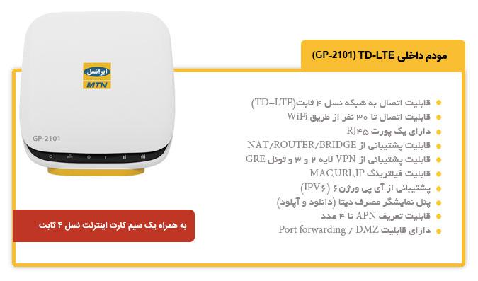 مودم LTE ایرانسل مدل GP2101