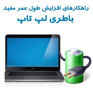راهکارهایی برای افزایش عمر مفید لپ تاپ و باطری آن