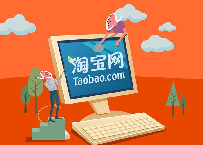 وبسایت Taobao
