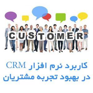 کاربرد نرم افزار CRM در بهبود تجربه مشتریان