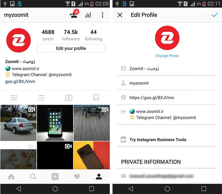 آموزش تغییر اطلاعات پروفایل کاربری در اینستاگرام