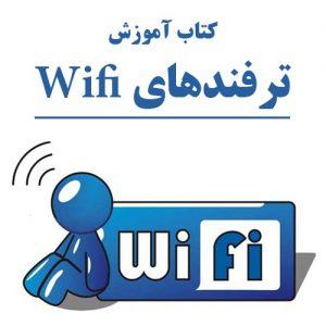کتاب آموزش ترفندهای Wifi