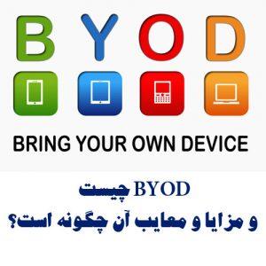 BYOD چیست و مزایا و معایب آن چگونه است؟