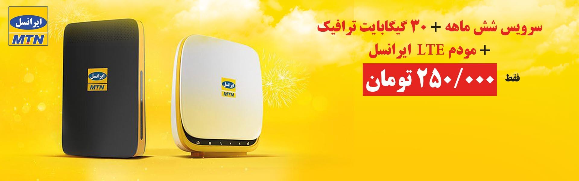 فروش ویژه مودم های LTE ایرانسل