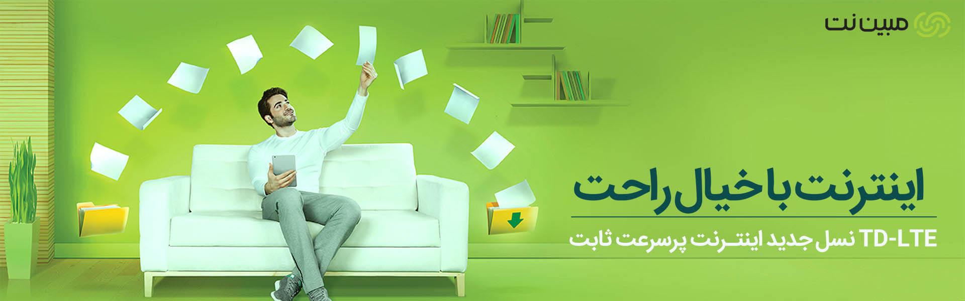اینترنت پرسرعت LTE مبین نت در همدان