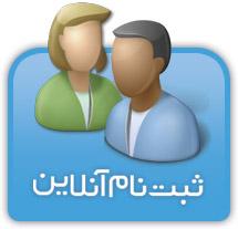 ثبت نام آنلاین اینترنت در استان همدان
