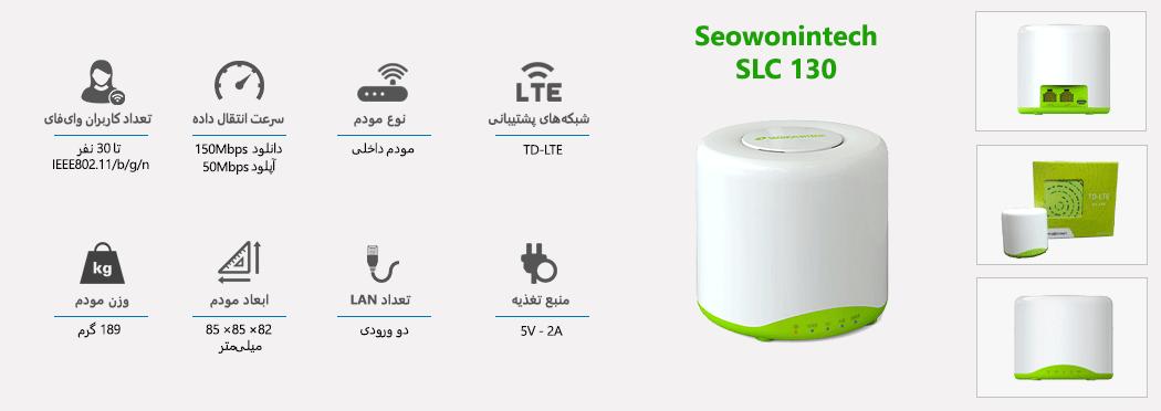 مودم های LTE مبین نت مدل Seowonintech SLC 130