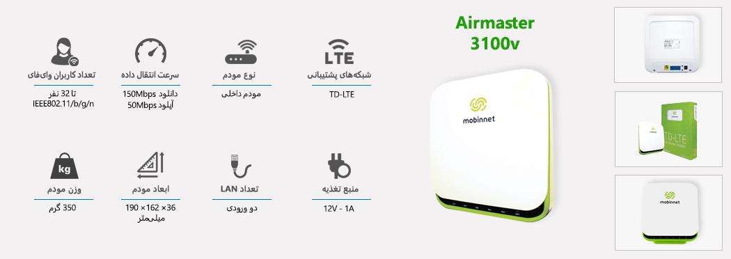 مودم های LTE مبین نت مدل Airmaster 3100v