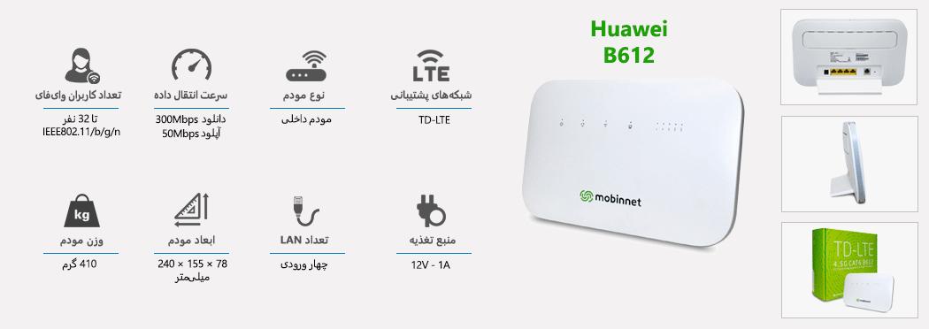 مودم های LTE مبین نت مدل Huawei B612