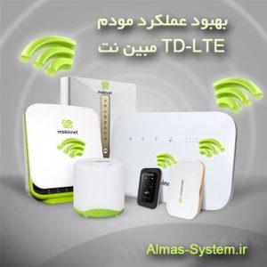 بهبود عملکرد مودم TD-LTE مبین نت