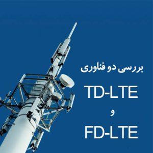 بررسی دو استاندارد TD-LTE و FD-LTE